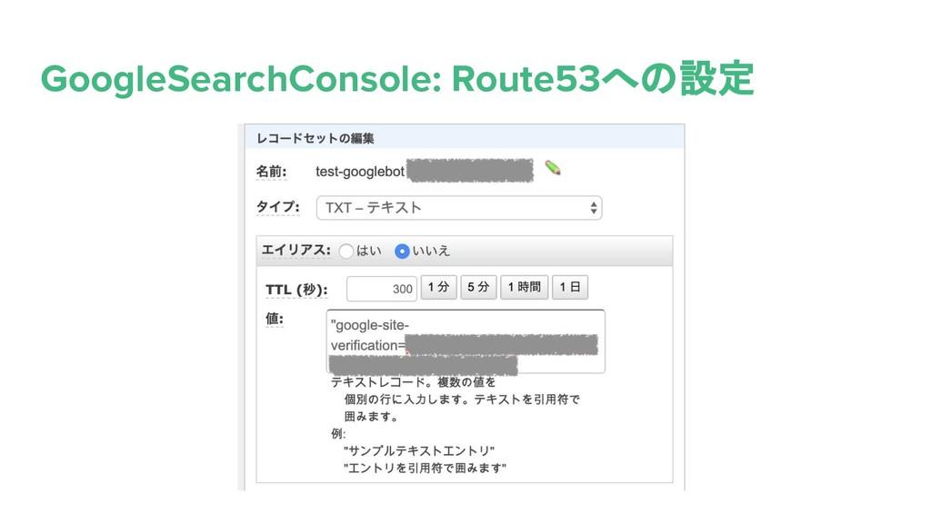 GoogleSearchConsole: Route53への設定