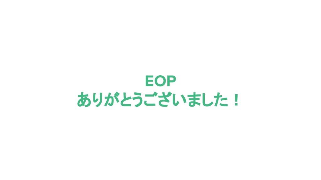 EOP ありがとうございました!