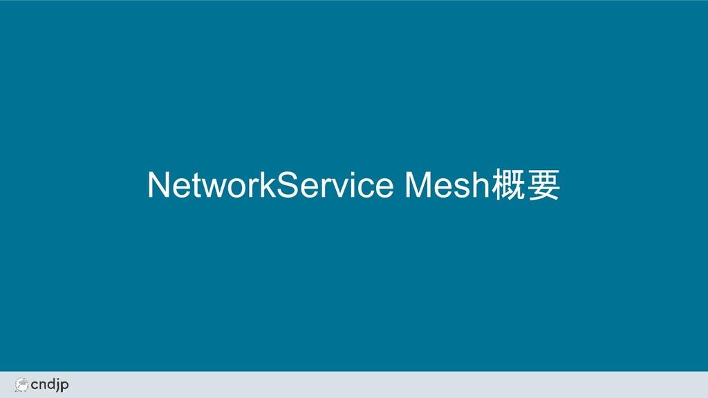 NetworkService Mesh概要