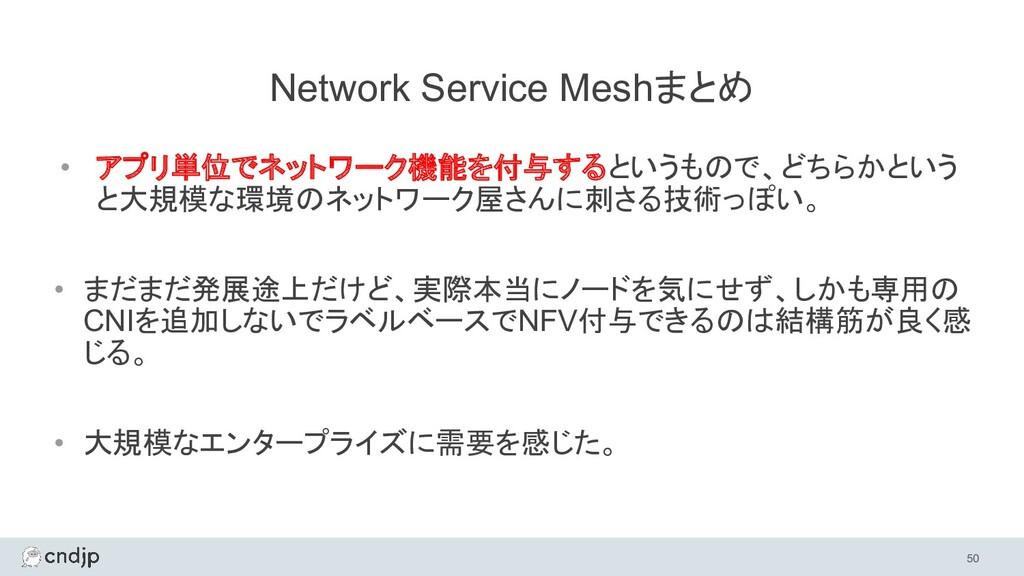 • アプリ単位でネットワーク機能を付与するというもので、どちらかという と大規模な環境のネット...