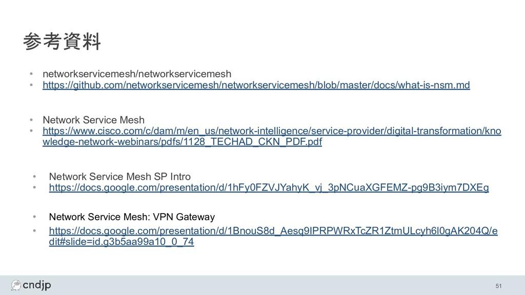 参考資料 • networkservicemesh/networkservicemesh • ...