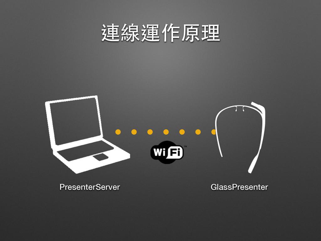 連線運作原理 PresenterServer GlassPresenter