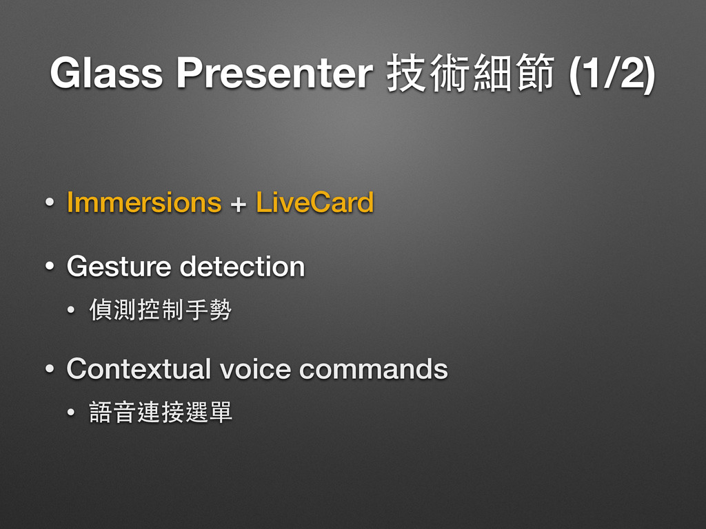 Glass Presenter 技術細節 (1/2) • Immersions + LiveC...