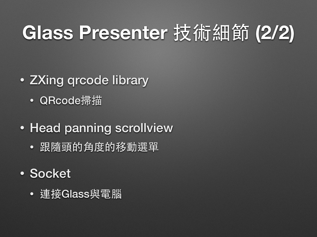 Glass Presenter 技術細節 (2/2) • ZXing qrcode libra...