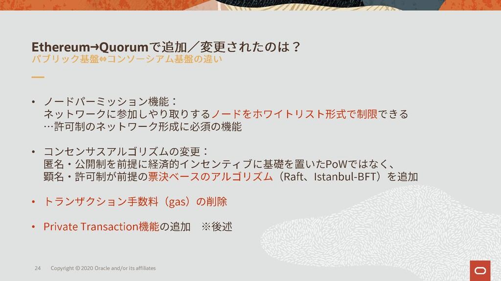 Ethereum→Quorum ⇔ • • • • Copyright © 2020 Orac...