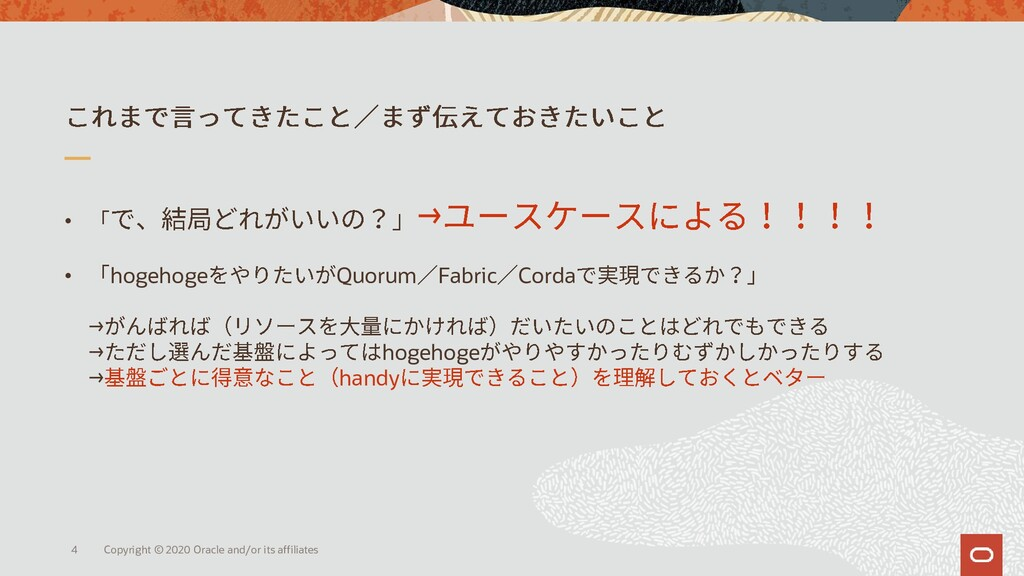 • → • hogehoge Quorum Fabric Corda → → hogehoge...