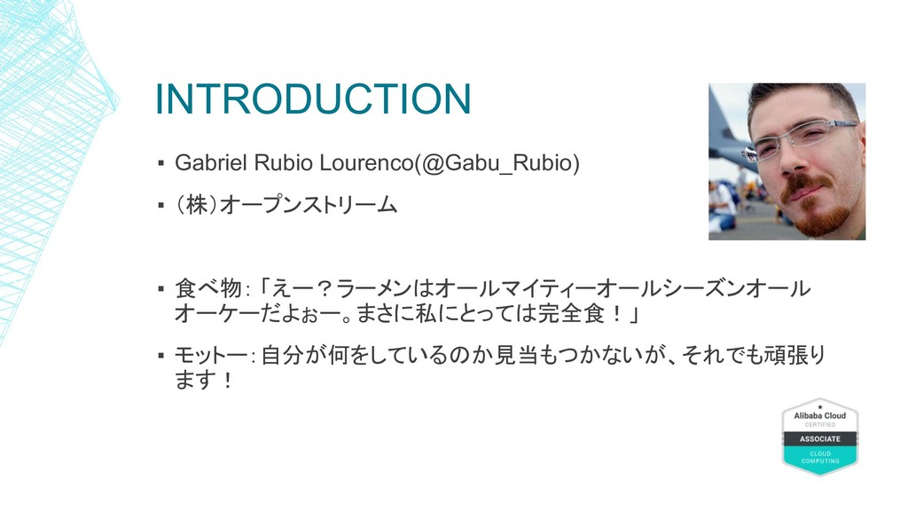 INTRODUCTION ▪ Gabriel Rubio Lourenco(@Gabu_Rub...