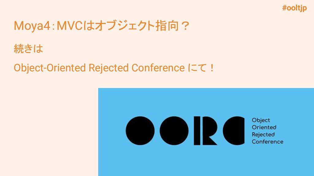 #ooltjp Moya4:MVCはオブジェクト指向? 続きは Object-Oriented...