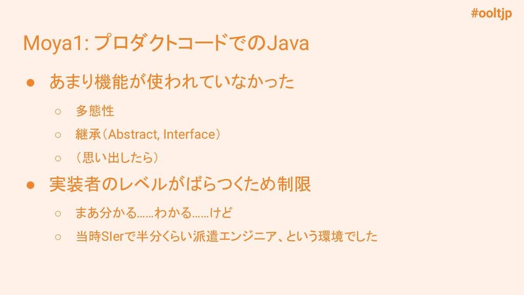 #ooltjp Moya1: プロダクトコードでのJava ● あまり機能が使われていなかった...