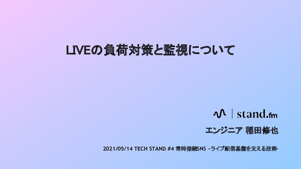 エンジニア 稲田修也 2021/05/14 TECH STAND #4 常時接続SNS ~ライ...