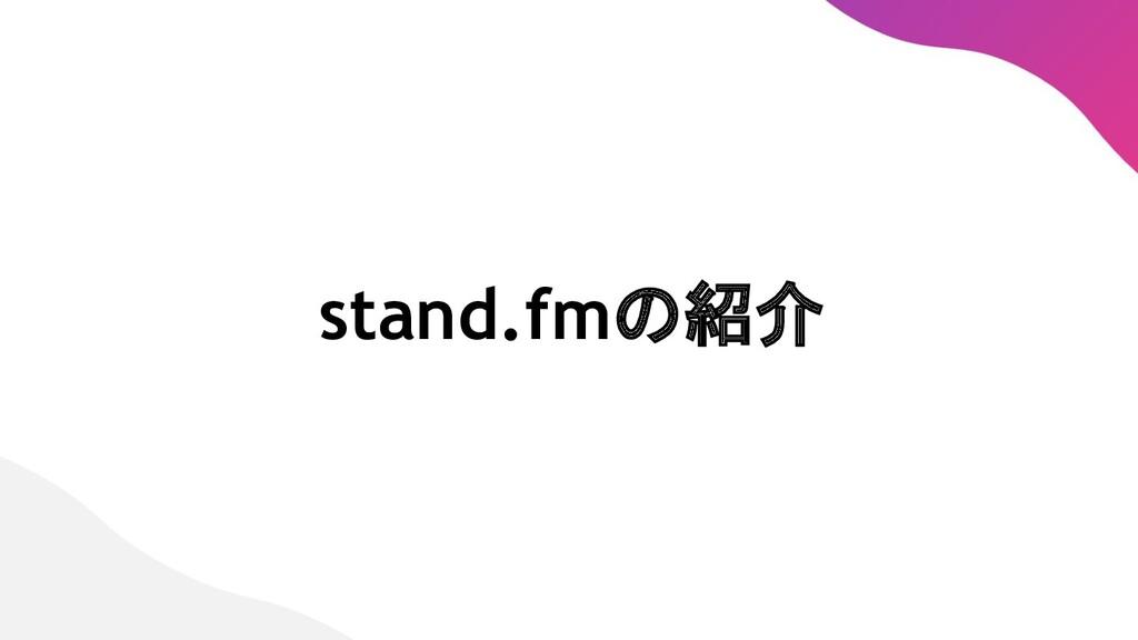 stand.fmの紹介