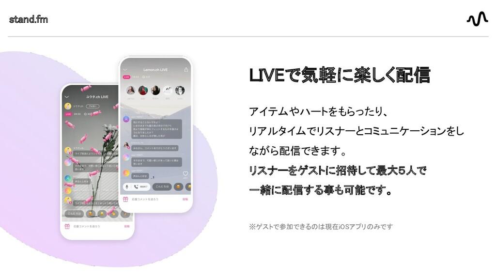 stand.fm LIVEで気軽に楽しく配信 アイテムやハートをもらったり、 リアルタイ...