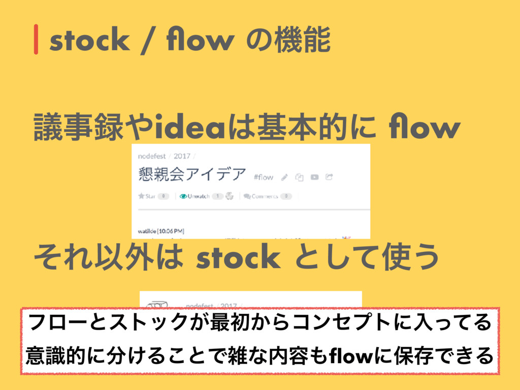 stock / flow ͷػ ٞideaجຊతʹ flow ͦΕҎ֎ stock ͱ...