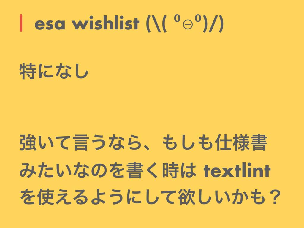 esa wishlist (\( ⁰⊖⁰)/) ಛʹͳ͠ ڧ͍ͯݴ͏ͳΒɺ༷͠ॻ Έ͍ͨ...