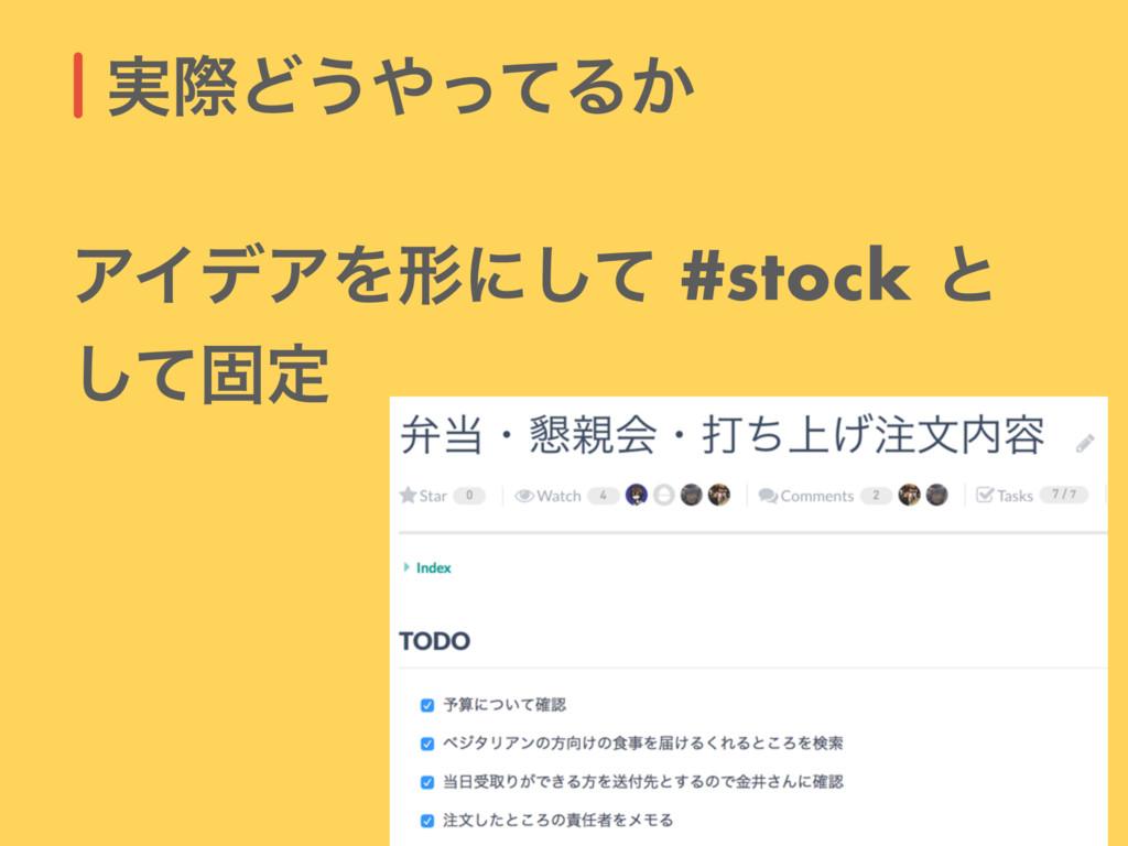 ࣮ࡍͲ͏ͬͯΔ͔ ΞΠσΞΛܗʹͯ͠ #stock ͱ ͯ͠ݻఆ