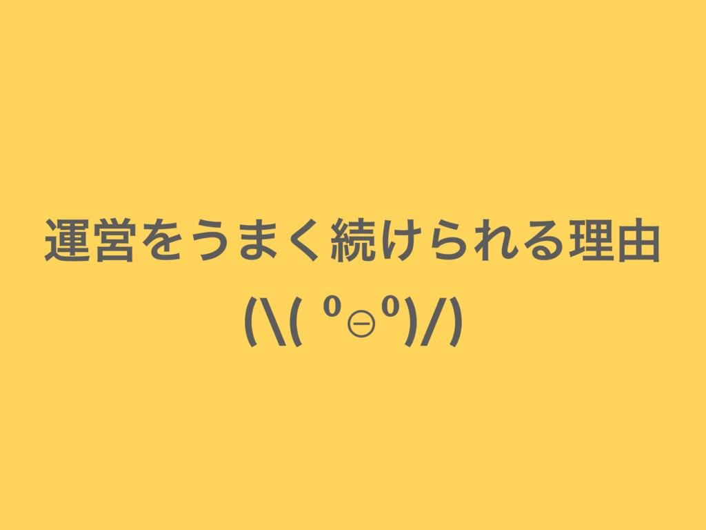 ӡӦΛ͏·͘ଓ͚ΒΕΔཧ༝ (\( ⁰⊖⁰)/)