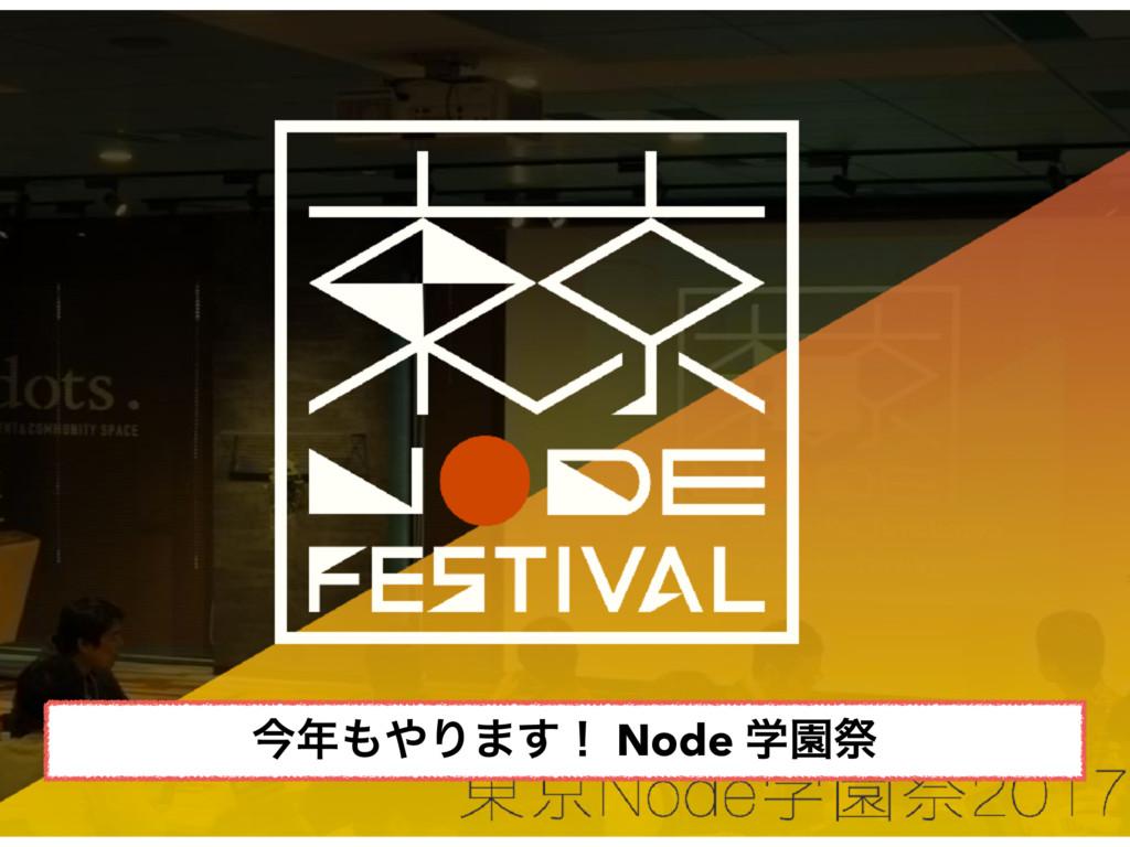 ࠓΓ·͢ʂ Node ֶԂࡇʂʂʂ ࠓΓ·͢ʂ Node ֶԂࡇ
