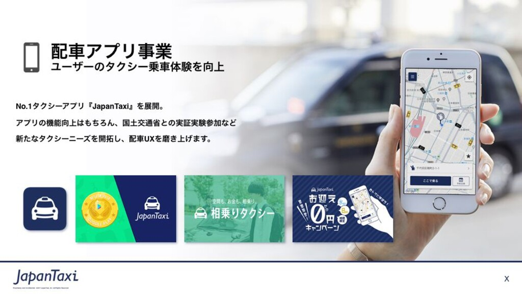 5 Proprietary and Confidential ©2017 JapanTaxi, ...