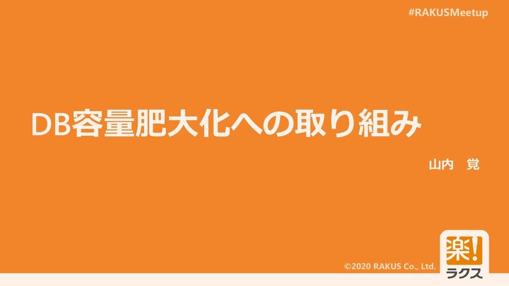 #RAKUSMeetup ©2020 RAKUS Co., Ltd. ©2020 RAKUS ...