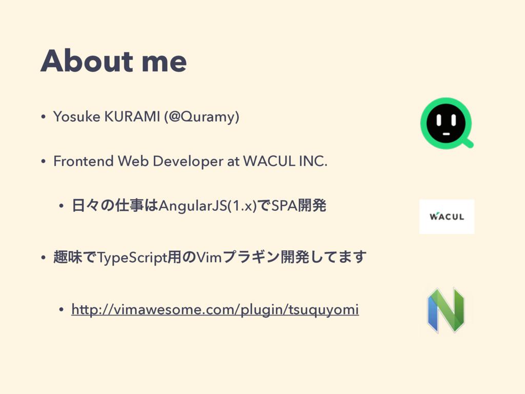 About me • Yosuke KURAMI (@Quramy) • Frontend W...