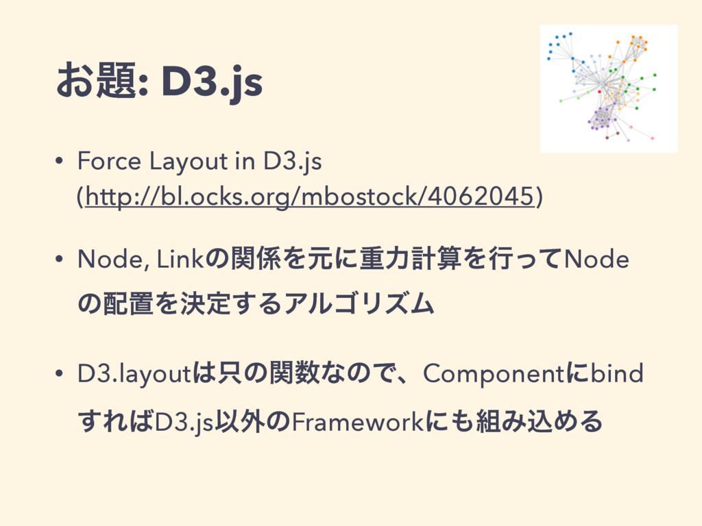͓: D3.js • Force Layout in D3.js (http://bl.o...