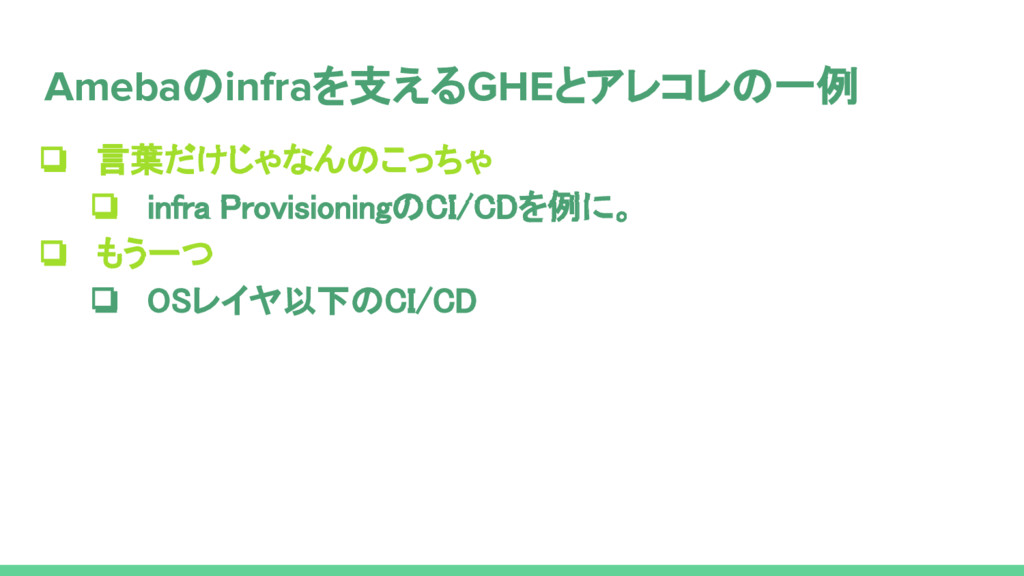 ❏ 言葉だけじゃなんのこっちゃ ❏ infra ProvisioningのCI/CDを例に。 ...