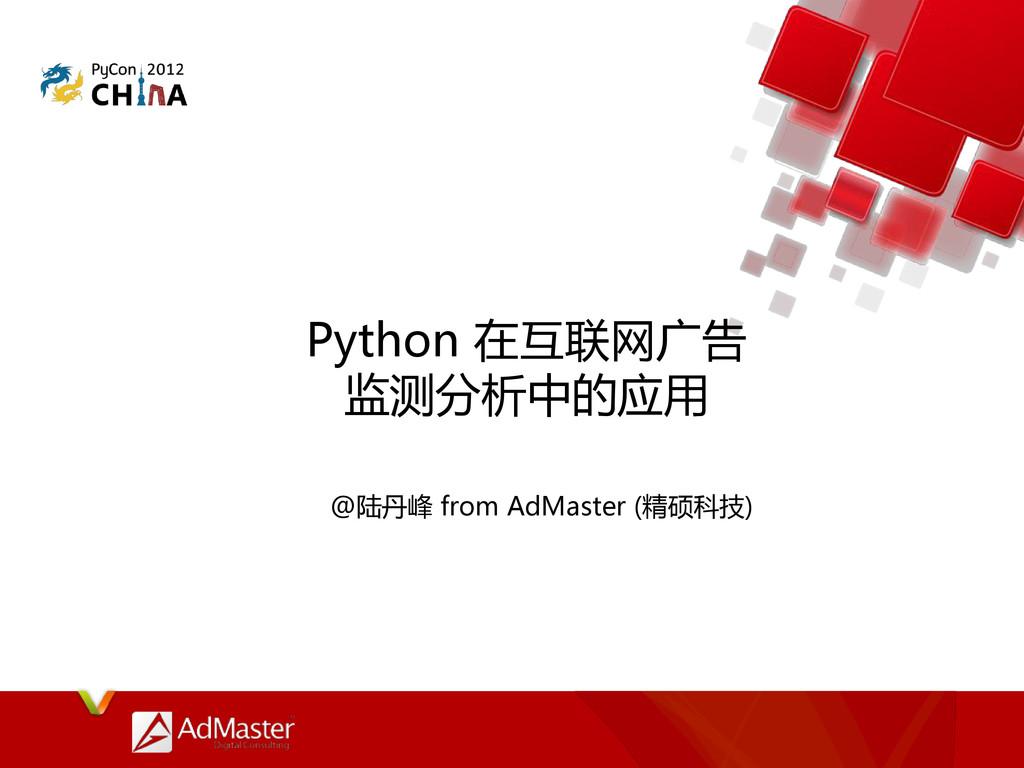 Python 在互联网广告 监测分析中的应用 @陆丹峰 from AdMaster (精硕科技)