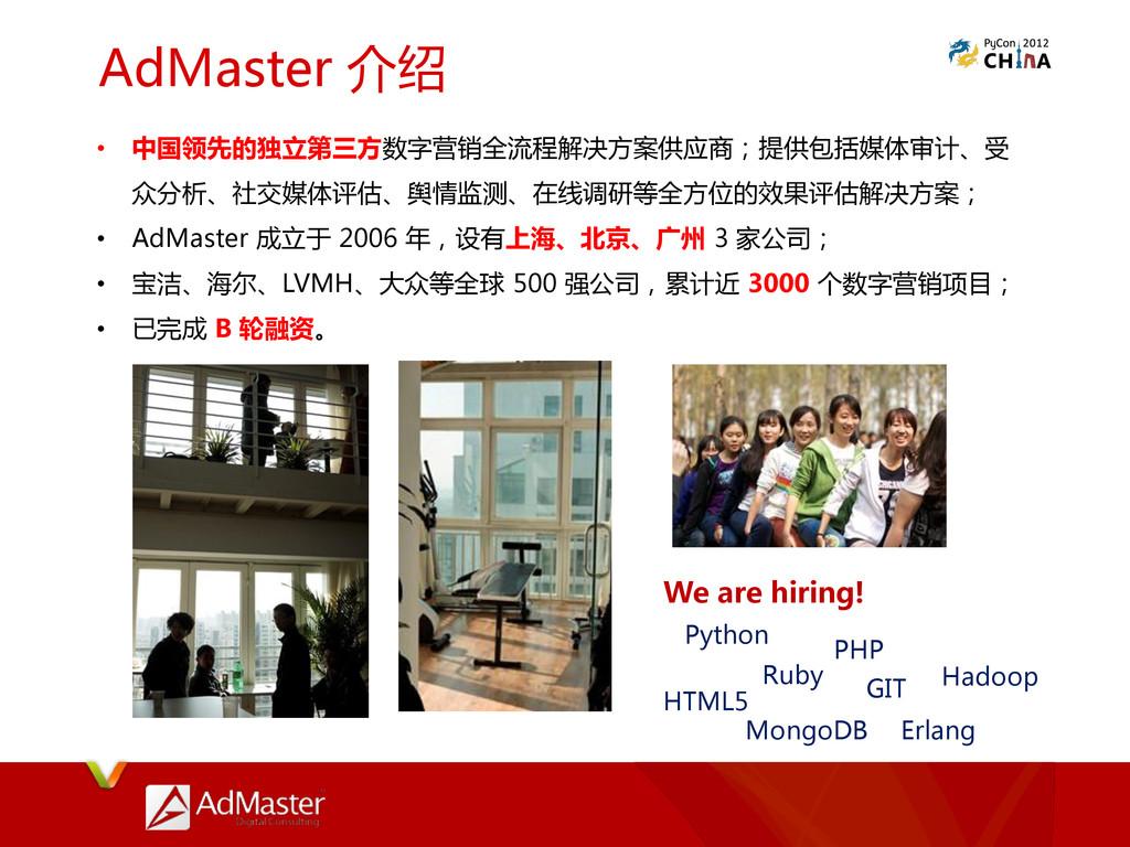 AdMaster 介绍 • 中国领先的独立第三方数字营销全流程解决方案供应商;提供包括媒体审计...