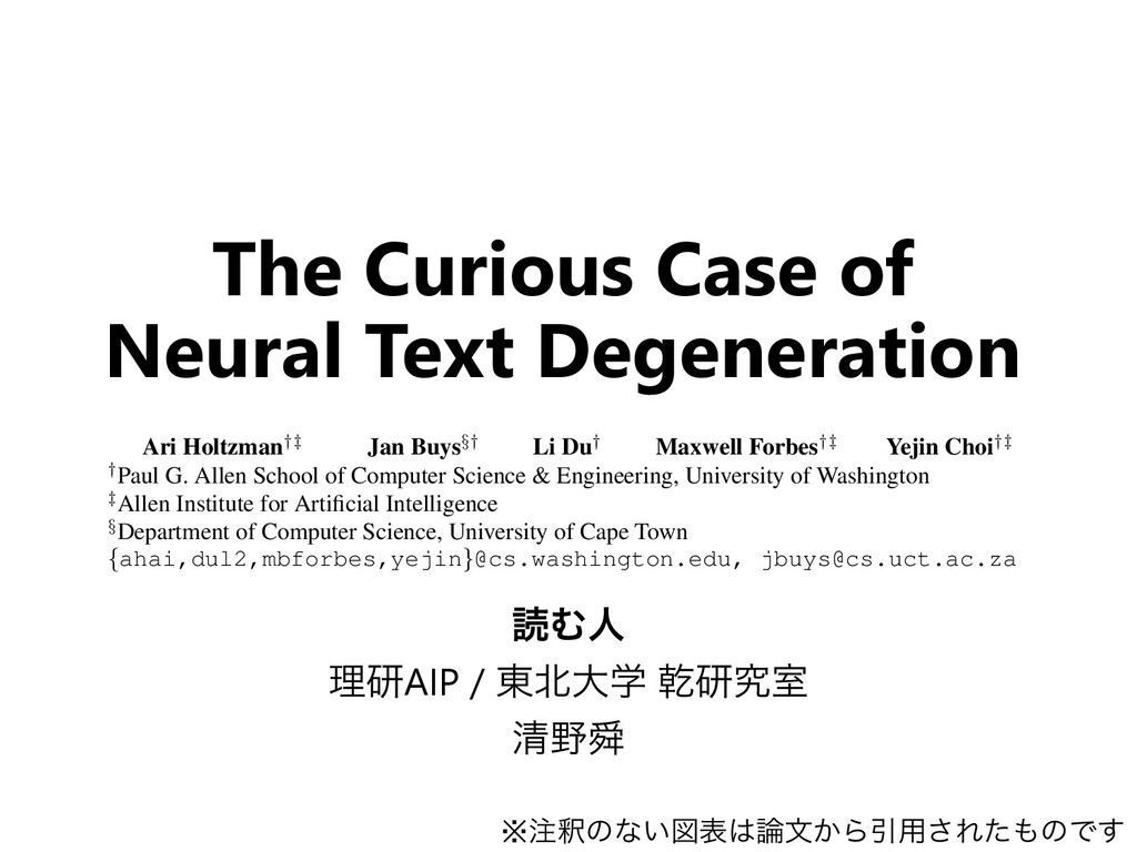 ಡΉਓ ཧݚAIP / ౦େֶ סݚڀࣨ ਗ਼ॢ The Curious Case of N...