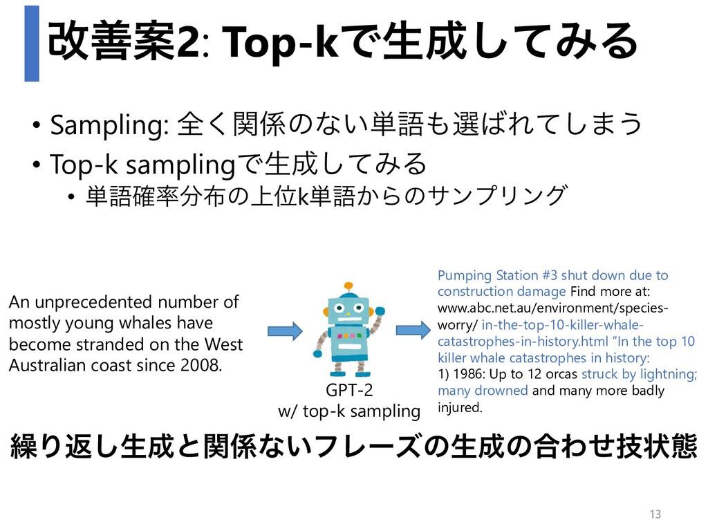 վળҊ2: Top-kͰੜͯ͠ΈΔ • Sampling: શؔ͘ͷͳ͍୯ޠબΕͯ͠·...