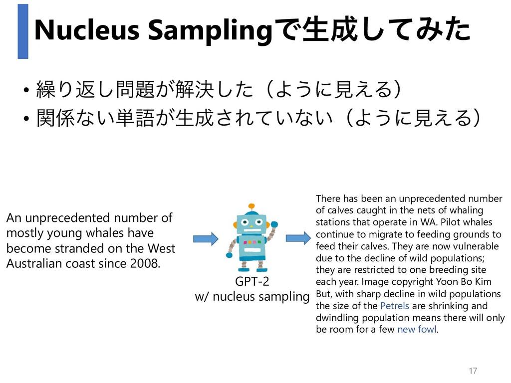Nucleus SamplingͰੜͯ͠Έͨ • ܁Γฦ͕͠ղܾͨ͠ʢΑ͏ʹݟ͑Δʣ •...