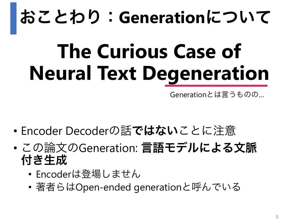 ͓͜ͱΘΓɿGenerationʹ͍ͭͯ • Encoder DecoderͷͰͳ͍͜ͱʹ...