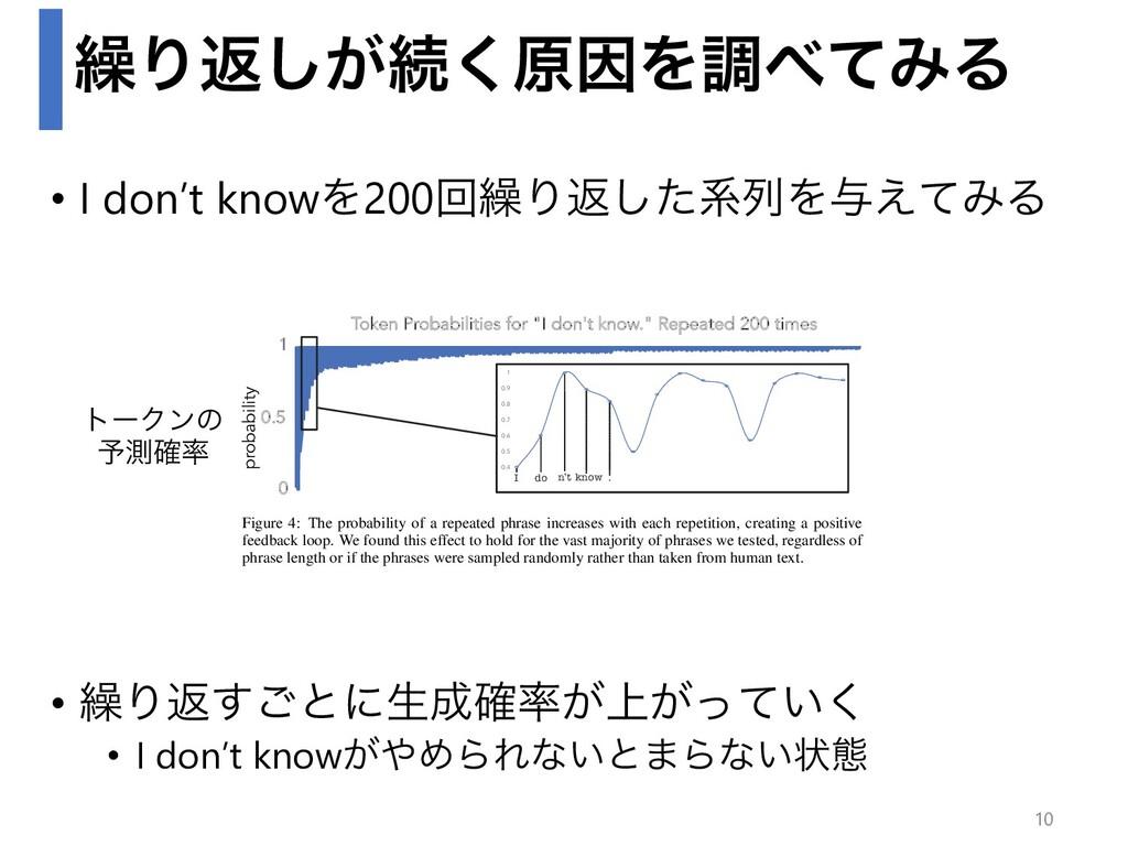 ܁Γฦ͕͠ଓ͘ݪҼΛௐͯΈΔ • I don't knowΛ200ճ܁Γฦͨ͠ܥྻΛ༩͑ͯΈ...