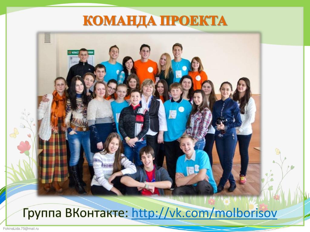 FokinaLida.75@mail.ru http://vk.com/molborisov