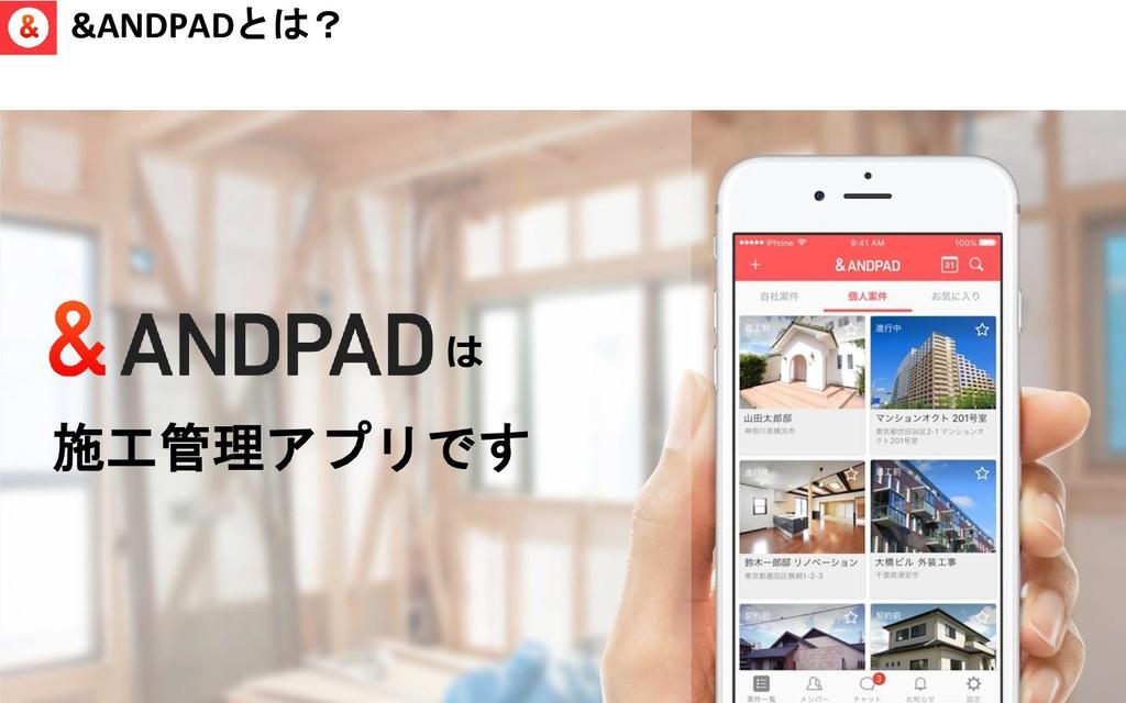 (C) OCT inc. - confidencial は 施工管理アプリです &ANDPAD...