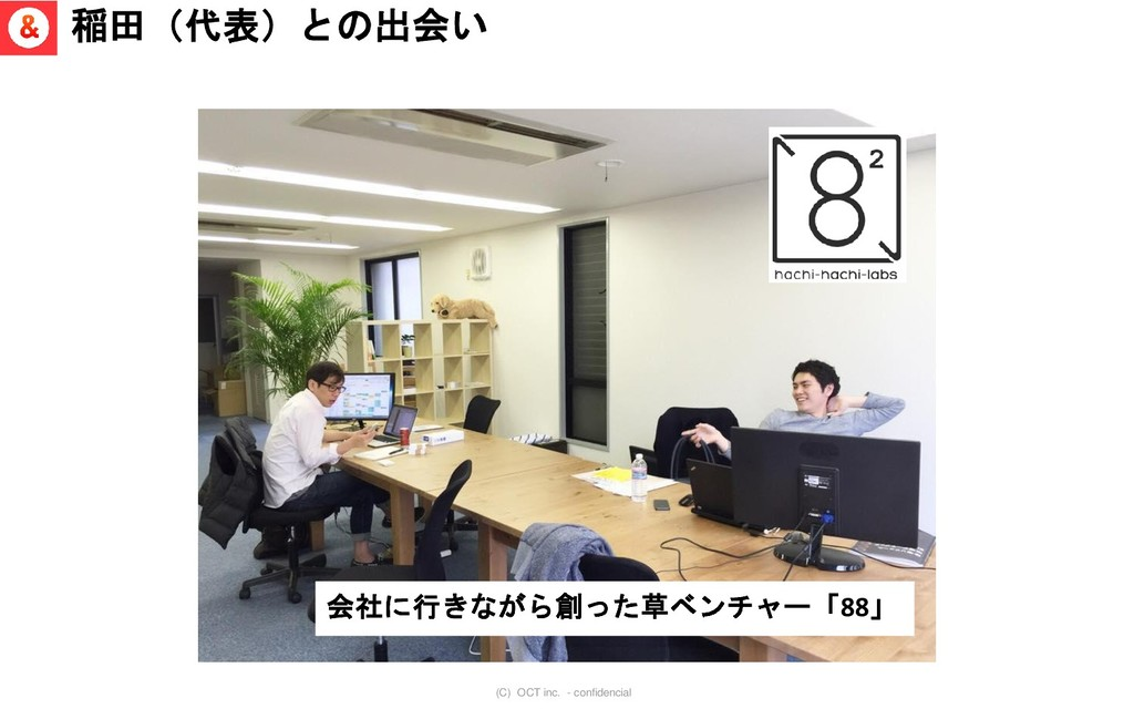 (C) OCT inc. - confidencial 稲田(代表)との出会い 会社に行きなが...