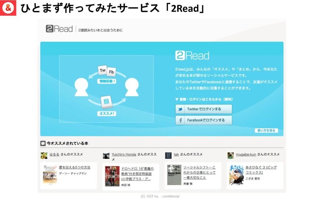 (C) OCT inc. - confidencial ひとまず作ってみたサービス「2Read」