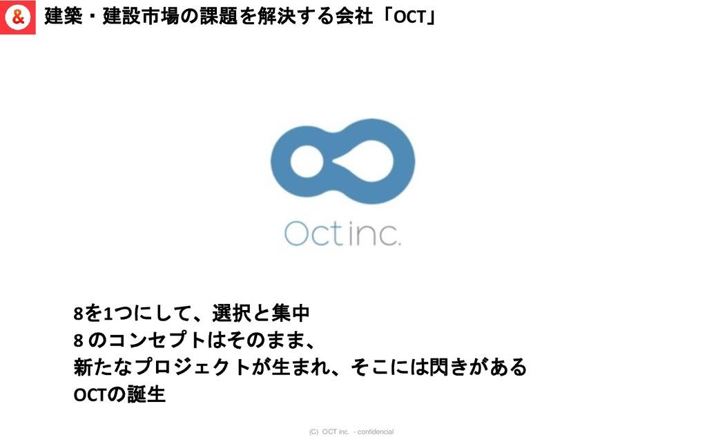 (C) OCT inc. - confidencial 8を1つにして、選択と集中 8 のコン...