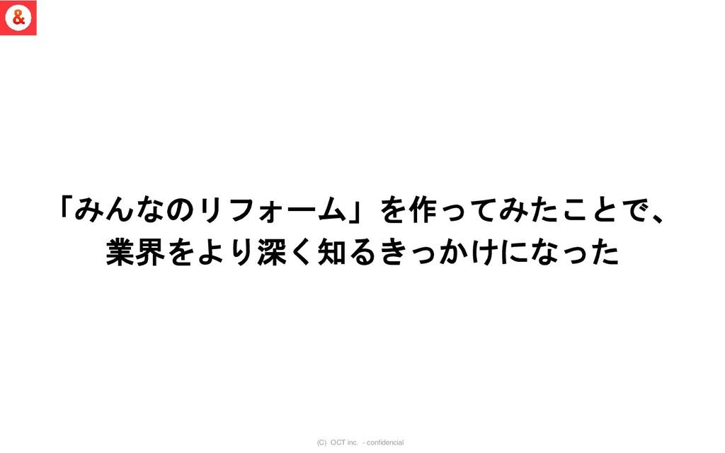 (C) OCT inc. - confidencial 「みんなのリフォーム」を作ってみたこと...