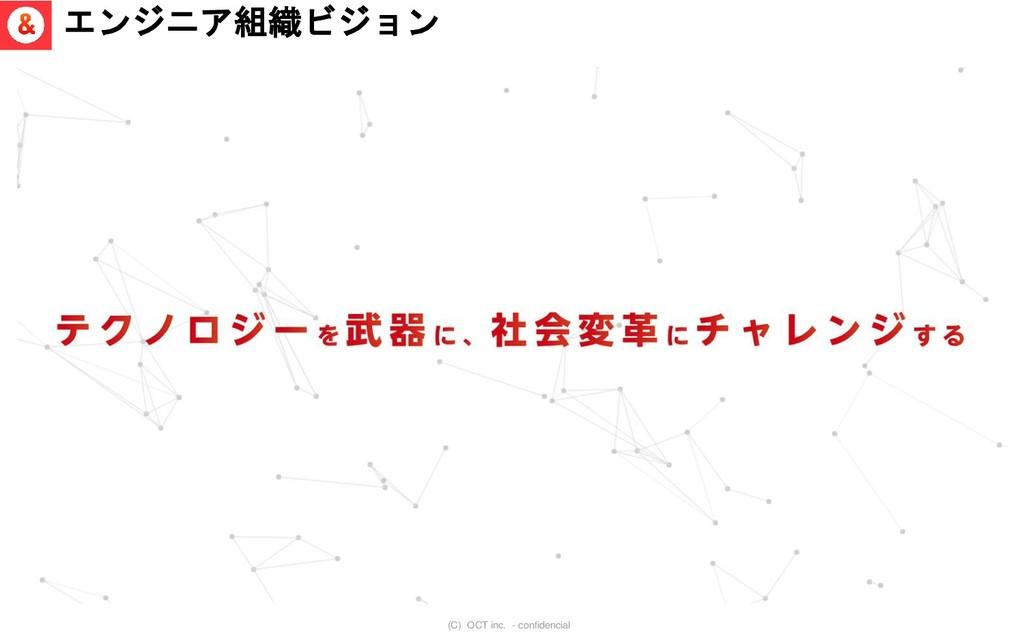 (C) OCT inc. - confidencial エンジニア組織ビジョン