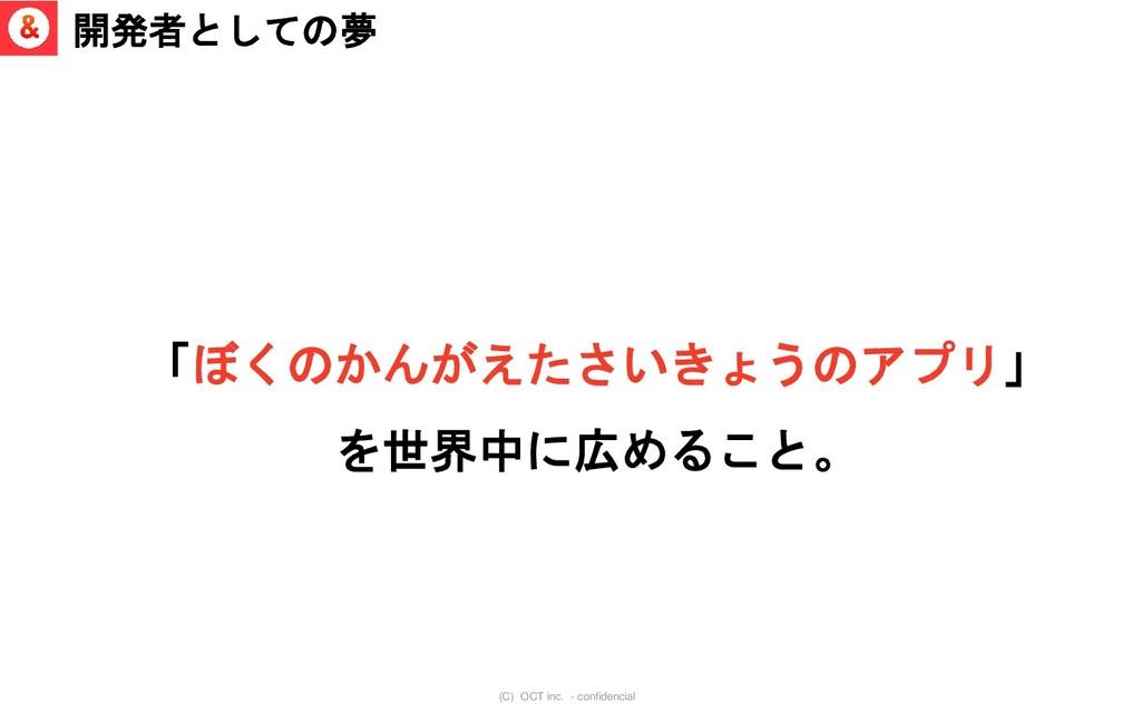 (C) OCT inc. - confidencial 「ぼくのかんがえたさいきょうのアプリ」...