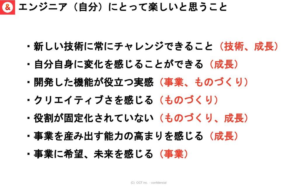 (C) OCT inc. - confidencial ・新しい技術に常にチャレンジできること...