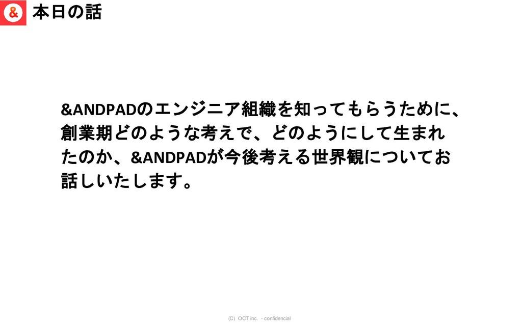 (C) OCT inc. - confidencial &ANDPADのエンジニア組織を知って...