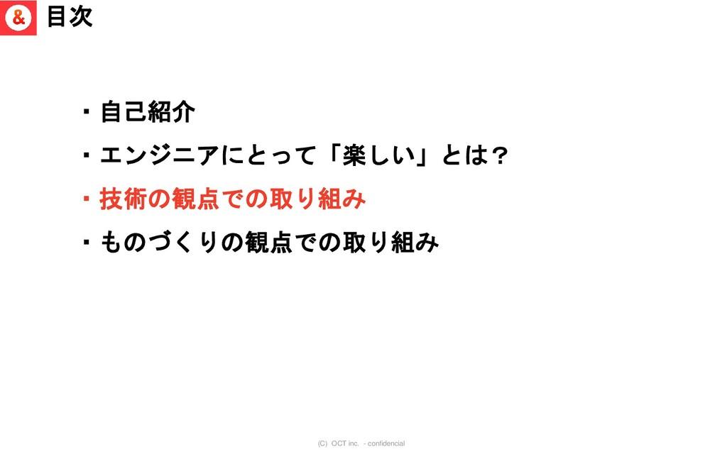 (C) OCT inc. - confidencial ・自己紹介 ・エンジニアにとって「楽し...