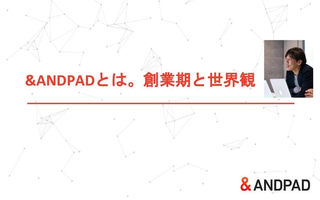 &ANDPADとは。創業期と世界観