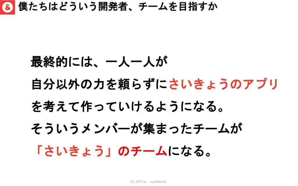 (C) OCT inc. - confidencial 最終的には、一人一人が 自分以外の力を...