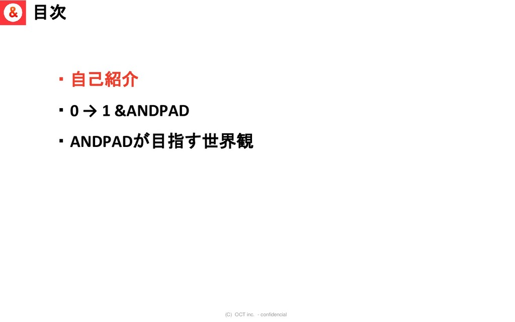 (C) OCT inc. - confidencial ・自己紹介 ・0 → 1 &ANDPA...