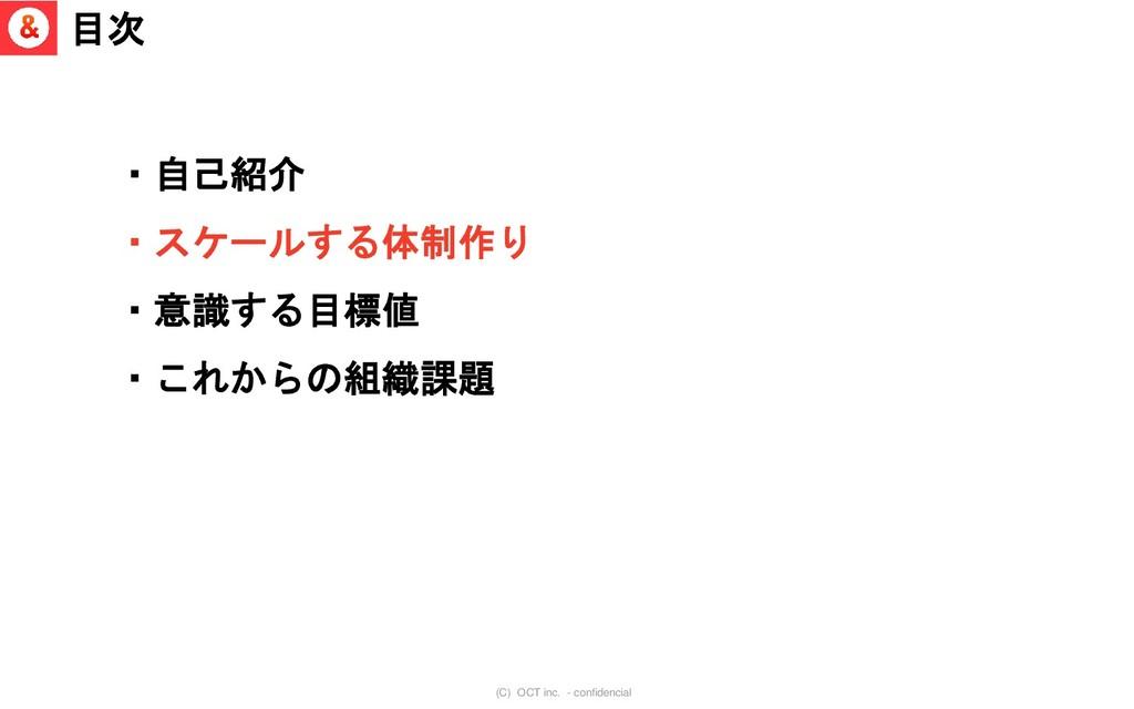 (C) OCT inc. - confidencial ・自己紹介 ・スケールする体制作り ・...
