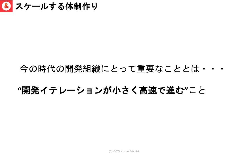 (C) OCT inc. - confidencial 今の時代の開発組織にとって重要なことと...