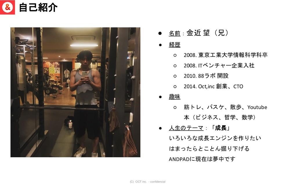 (C) OCT inc. - confidencial 自己紹介 ● 名前:金近 望(兄) ●...